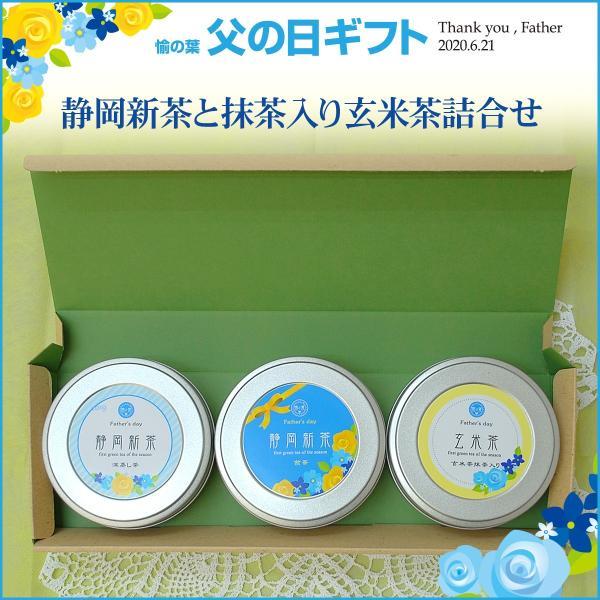 父の日ギフト 新茶 静岡初摘み 煎茶 深蒸し茶 抹茶入り玄米茶 セット メッセージカード付 プレゼント 2020 yunoha