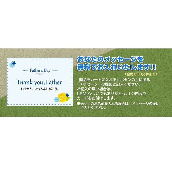 父の日ギフト 新茶 静岡初摘み 煎茶 深蒸し茶 抹茶入り玄米茶 セット メッセージカード付 プレゼント 2020 yunoha 06