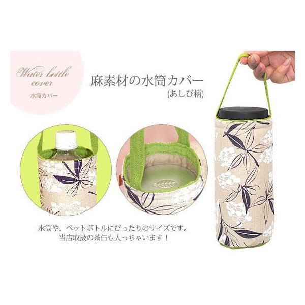 ペットボトルホルダー 水筒カバー 麻素材 あしび柄|yunoha|02