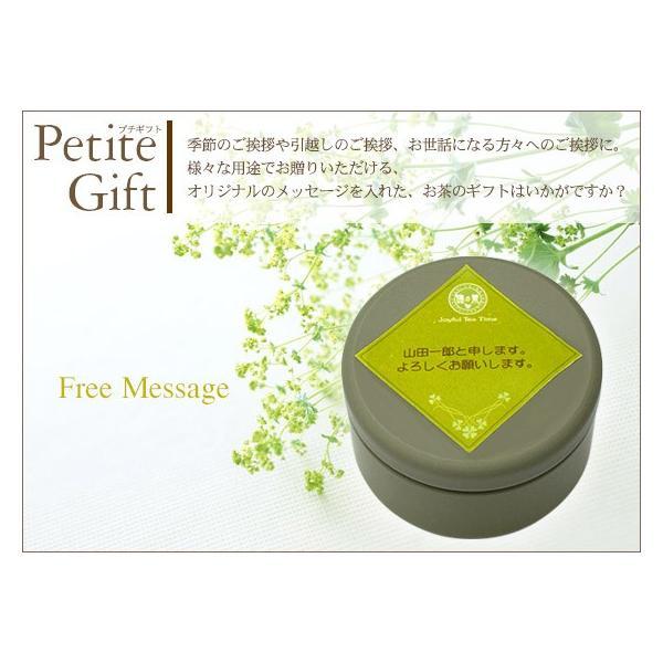 お茶 ギフト プチギフト 静岡茶 かぶせ茶 フリーメッセージ プレゼント 緑茶 お礼 名入れ可能 yunoha 02