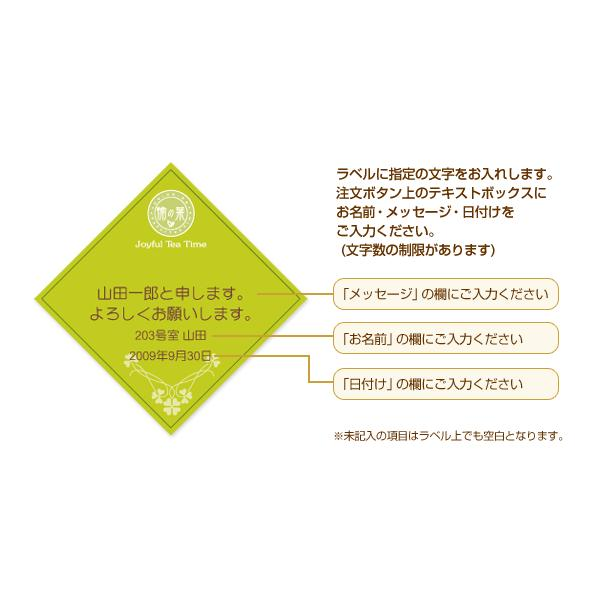 お茶 ギフト プチギフト 静岡茶 かぶせ茶 フリーメッセージ プレゼント 緑茶 お礼 名入れ可能 yunoha 05