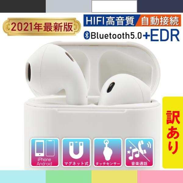 ワイヤレスイヤホンBluetooth5.0EDRブルートゥースイヤホンワイヤレスヘッドセットマカロン軽量充電ケースiPhoneス