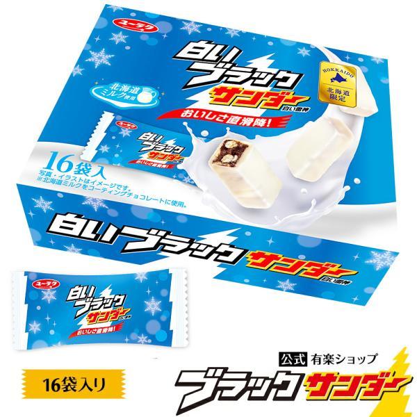 北海道土産売場・ネット通販 白いブラックサンダー1箱12袋入2021母の日プレゼント花以外実用的チョコプチギフトスイーツお菓子ギ