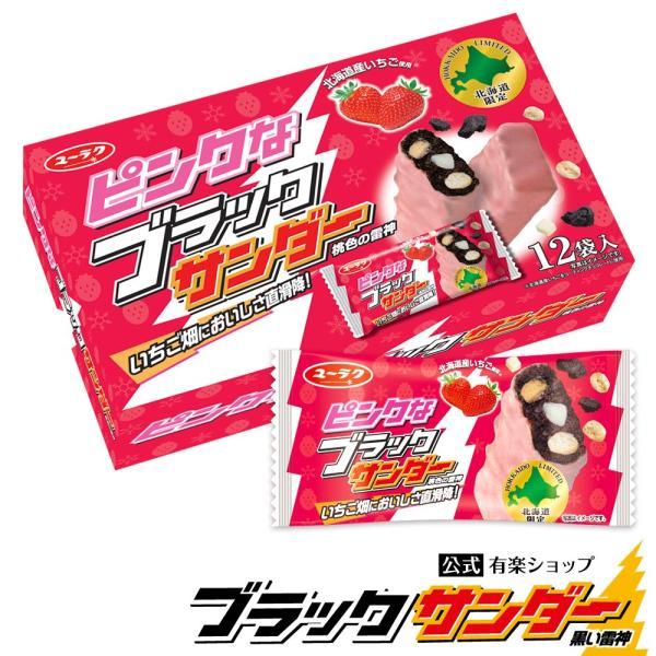 北海道 ピンクなブラックサンダー12袋入り2021母の日プレゼント花以外実用的チョコプチギフトスイーツお菓子ギフトブラックサンダ