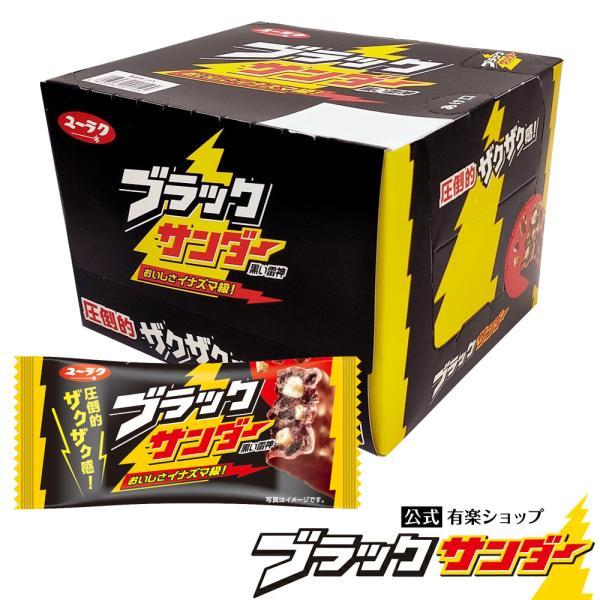 ブラックサンダー1箱20本入2021母の日プレゼント花以外実用的チョコプチギフトスイーツお菓子ギフトブラックサンダー個包装