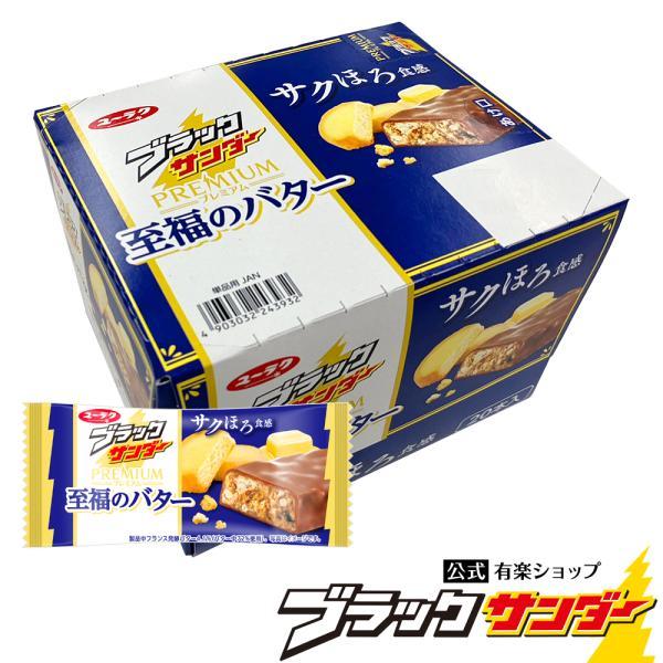 ブラックサンダー至福のバター 1箱20本入  チョコ プチギフト スイーツ お菓子 ギフト ブラック サンダー 個包装