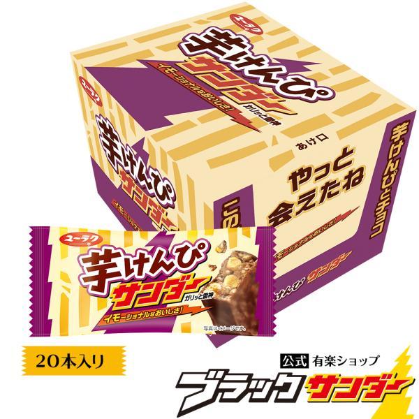 芋けんぴサンダー1箱20本入2021母の日プレゼント花以外実用的チョコギフトスイーツお菓子ブラックサンダー個包装
