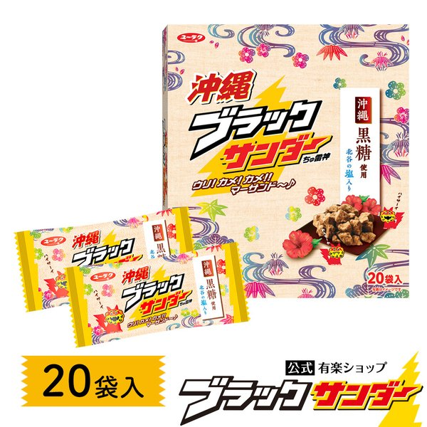沖縄ブラックサンダー1箱14袋入2021母の日プレゼント花以外実用的チョコギフトスイーツお菓子ブラックサンダー個包装