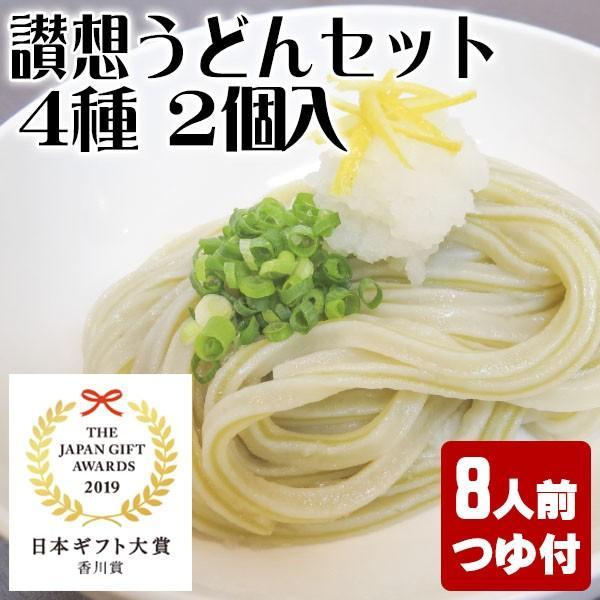 讃岐うどん ギフト 讃想 4種×2個セット お中元|yurakuya-udon