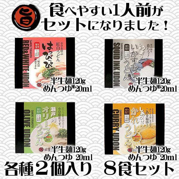讃岐うどん ギフト 讃想 4種×2個セット お中元|yurakuya-udon|02