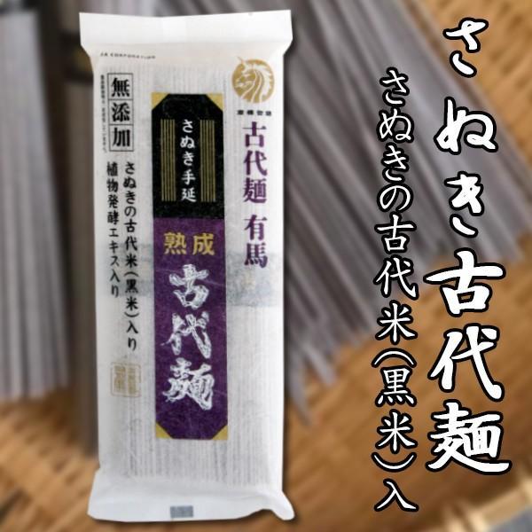 古代麺有馬 さぬき手延 古代麺 100g×3束
