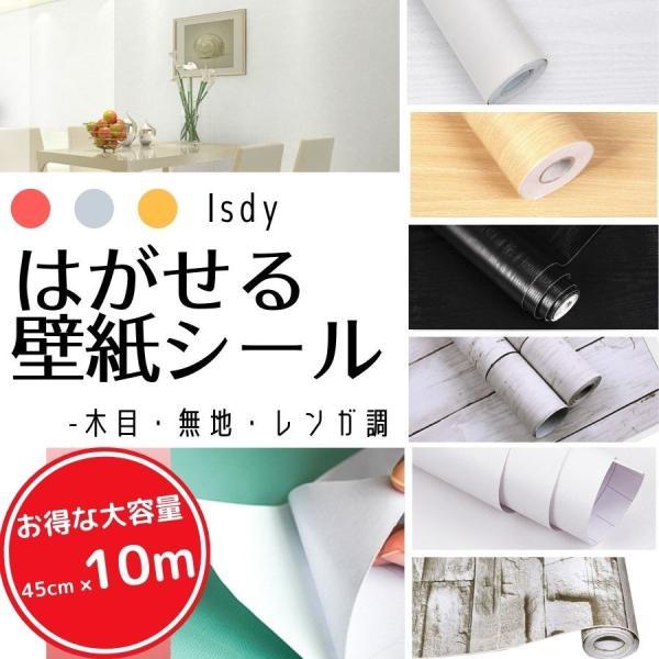 壁紙壁紙シールはがせる壁紙リメイクシート(10m×45cm)リフォームシートウォールステッカーカッティングシール白diyふすま紙