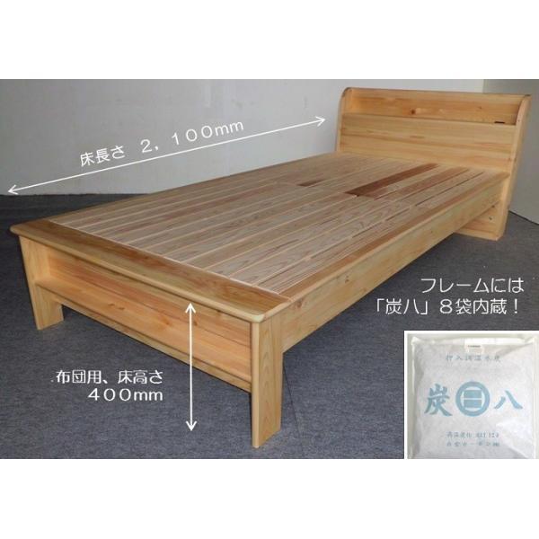 寝具 ベッド マットレス 国産 安心 安全 健康 エコ 調湿 消臭効果 炭八 手すり取り付け可能 コンセント付 ヒノキ無垢 出雲 ASM 炭入り健康ベッド S 2色()