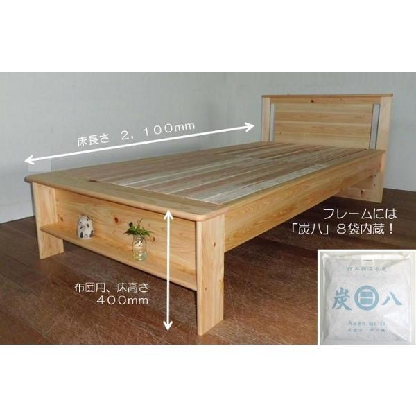 寝具 ベッド マットレス 国産 安心 安全 健康 エコ 調湿 消臭効果 炭八 手すり取り付け可能 コンセント付 ヒノキ無垢 出雲 AS 炭入り健康ベッド S