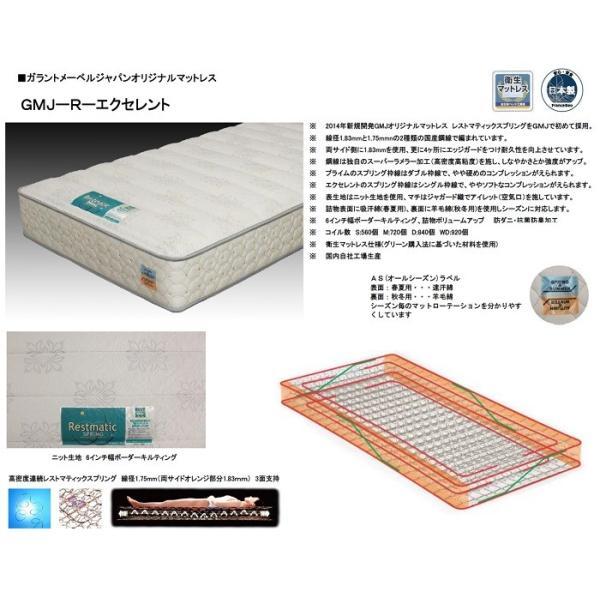 家具 寝具 ベッド GMJ R エクセレント WDマットレス