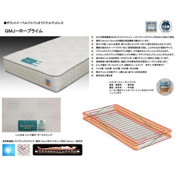 家具 寝具 ベッド GMJ R プライム WDマットレス