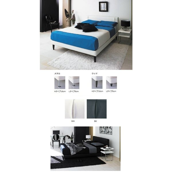家具 寝具 ベッド マットレス ウィッシュ カラー(BK/WH) タイプ(H/L) 脚(スチール/ウッド) D