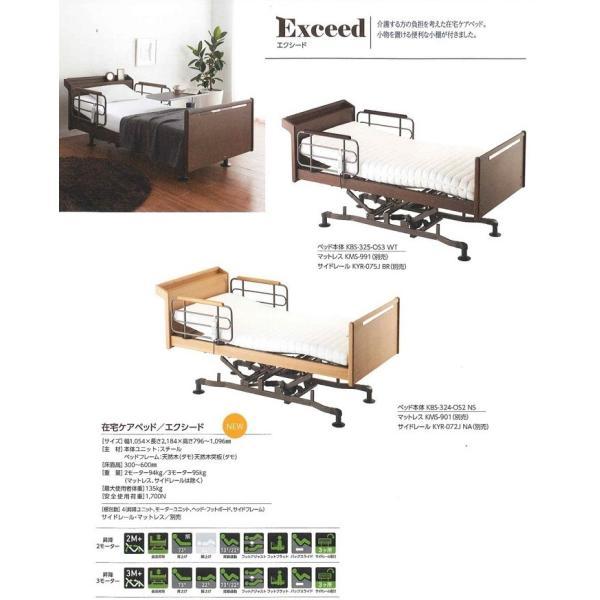 家具 寝具 ベッド マットレス エクシード KBS-325OS2NS 2モーター