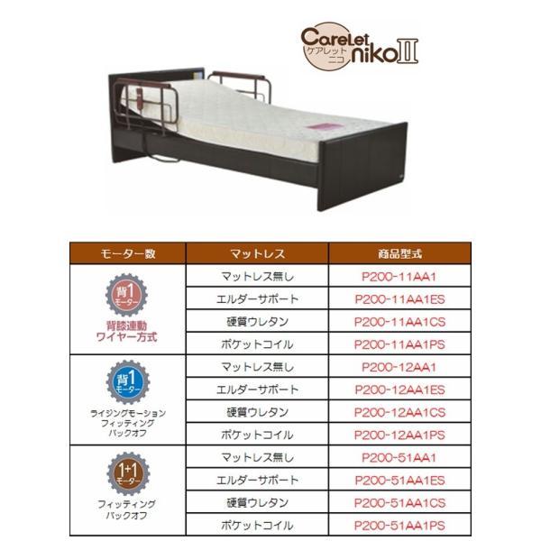 家具 寝具 ベッドフレーム ケアレットニコ2 P200-11AA1PS 硬質ウレタンポケットコイル