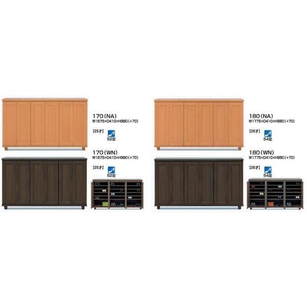 家具 収納 棚 ボード カリビアン 170(NA)(WN) 2色
