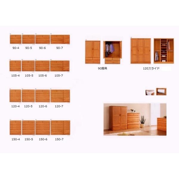 家具 収納 棚 ボード スカーレット 120-7 チェスト 2色