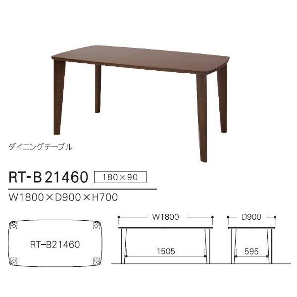 イバタインテリア リファクションビーチ RT-B21460 ダイニングテーブル 1800