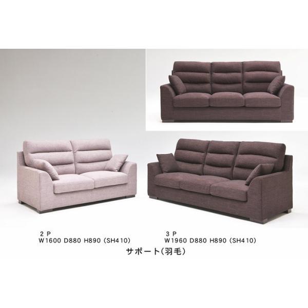 サポート 3P ソファー 3色 家具