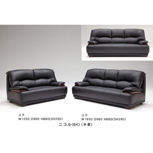 ニコル 3Pソファー 2色 家具