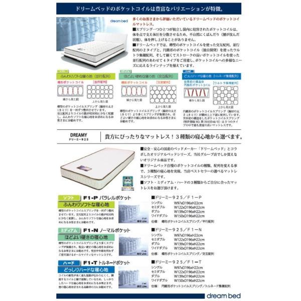 ドリーミー925 F-1T Qサイズ ハード マットレス 寝具 【送料無料】