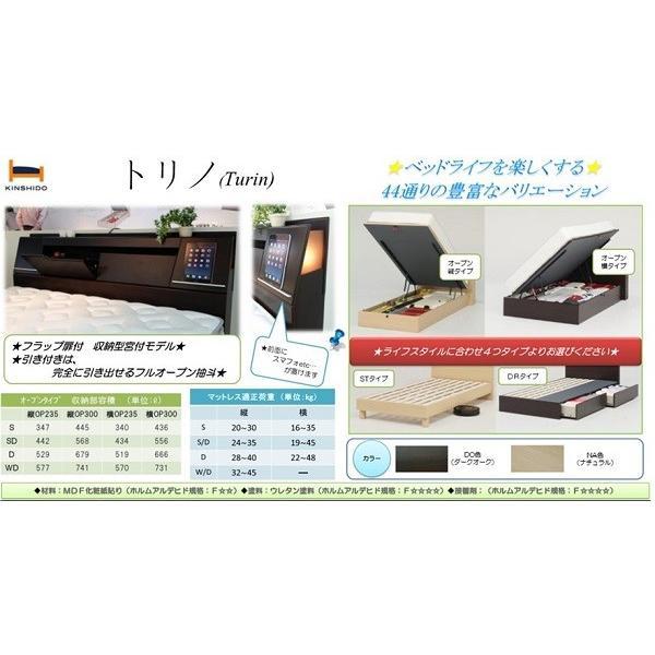 トリノ 横収納(H330) Dフレーム 2色 ベッドフレーム 収納付き 照明付き 寝具 【送料無料】