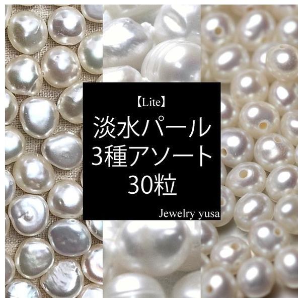 淡水パール3種アソート 30粒 バロック 中粒 小粒 極小 ベビー ルース 素材 パーツ ビース|yusa-jewelry
