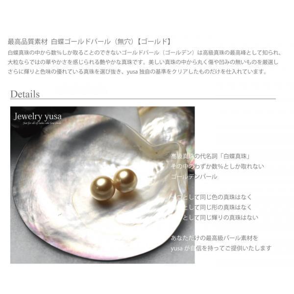 白蝶ゴールデンパール 無穴珠|yusa-jewelry|03