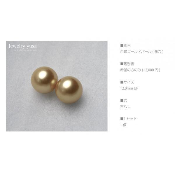 白蝶ゴールデンパール 無穴珠|yusa-jewelry|05