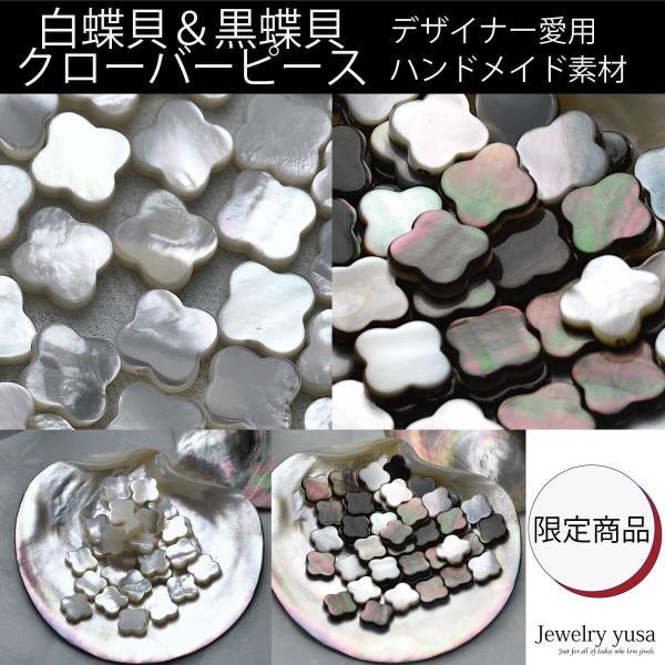 白蝶真珠貝と黒蝶真珠貝のクローバーカットピース4個 選べる2タイプ 条件付き送料無料 ネックレス ハンドメイド デザイナー愛用素材 材料|yusa-jewelry