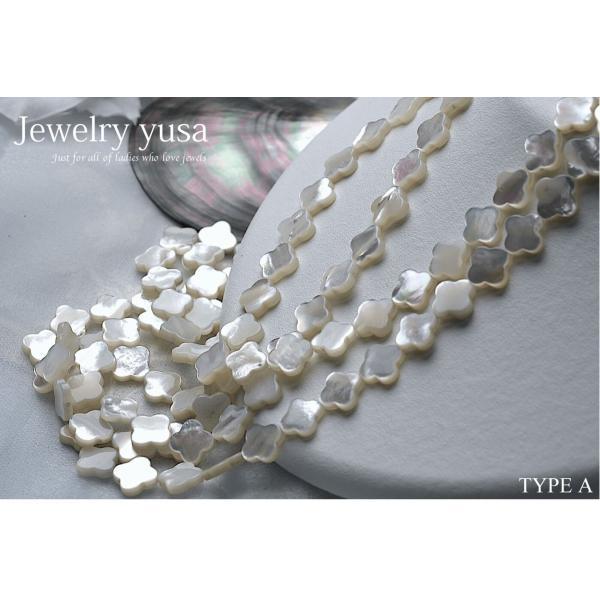 白蝶真珠貝と黒蝶真珠貝のクローバーカットピース4個 選べる2タイプ 条件付き送料無料 ネックレス ハンドメイド デザイナー愛用素材 材料|yusa-jewelry|02
