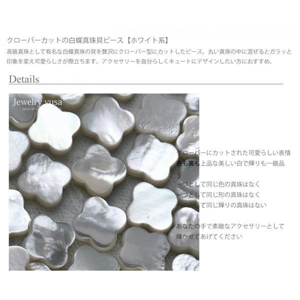 白蝶真珠貝と黒蝶真珠貝のクローバーカットピース4個 選べる2タイプ 条件付き送料無料 ネックレス ハンドメイド デザイナー愛用素材 材料|yusa-jewelry|03