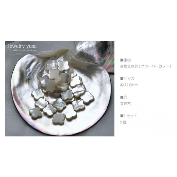 白蝶真珠貝と黒蝶真珠貝のクローバーカットピース4個 選べる2タイプ 条件付き送料無料 ネックレス ハンドメイド デザイナー愛用素材 材料|yusa-jewelry|05