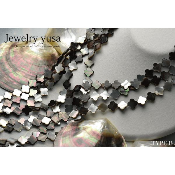 白蝶真珠貝と黒蝶真珠貝のクローバーカットピース4個 選べる2タイプ 条件付き送料無料 ネックレス ハンドメイド デザイナー愛用素材 材料|yusa-jewelry|07