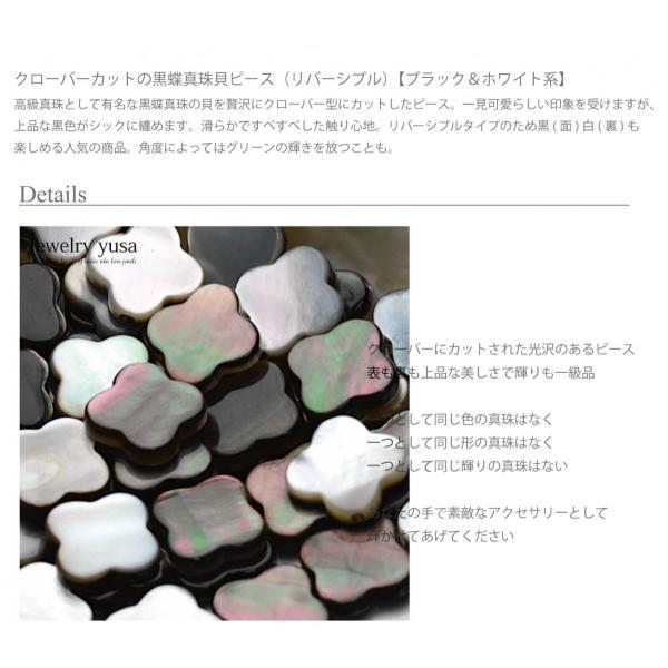 白蝶真珠貝と黒蝶真珠貝のクローバーカットピース4個 選べる2タイプ 条件付き送料無料 ネックレス ハンドメイド デザイナー愛用素材 材料|yusa-jewelry|08