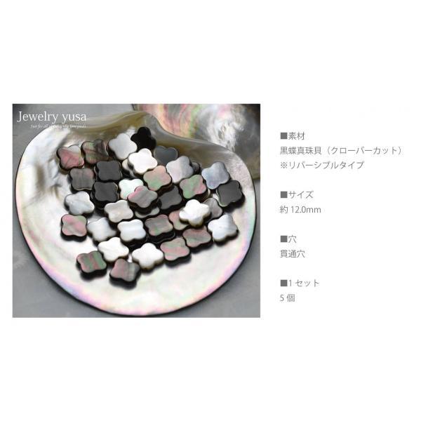 白蝶真珠貝と黒蝶真珠貝のクローバーカットピース4個 選べる2タイプ 条件付き送料無料 ネックレス ハンドメイド デザイナー愛用素材 材料|yusa-jewelry|10