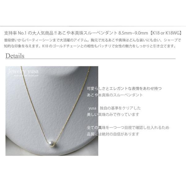 アコヤ真珠スルーペンダントネックレス あこや 本真珠 パール 9.0mm K18 K18WG ゴールドチェーン ギフト パーティー 選べる10タイプ 送料無料|yusa-jewelry|05
