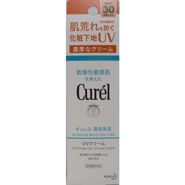 乾燥肌・敏感肌を考えた日焼け止め顔用キュレルUVクリーム30g