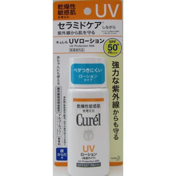 乾燥肌・敏感肌を考えた日焼け止め顔用キュレルUVローション60ml