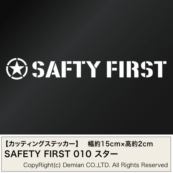 【SAFETY FIRST 010 スター カッティングステッカー ミニサイズ 3枚組 幅約15cm×高約2cm】ヘルメット等に、ハンドメイド。