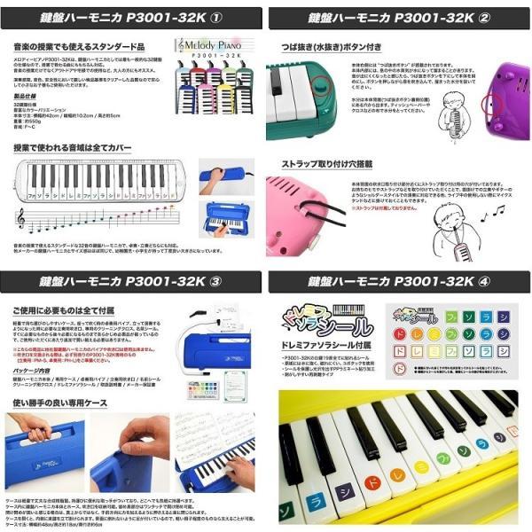 KYORITSU メロディーピアノ(ブラック) P3001-32K/BK ケース付 ..|yusyo-shopping|02