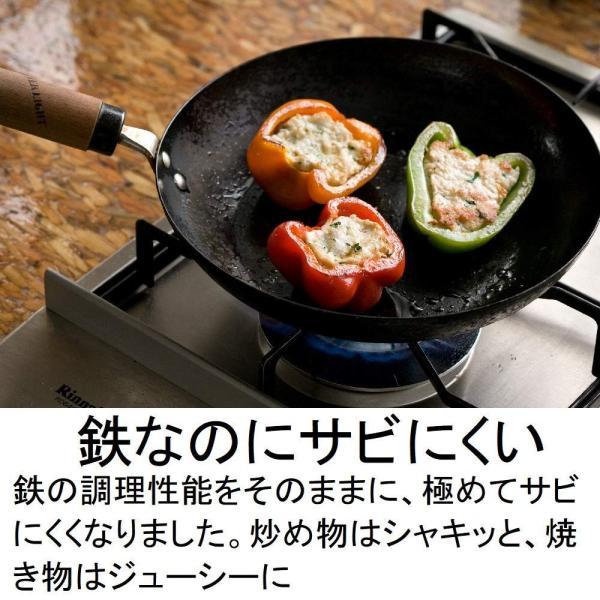 リバーライト 鉄 炒め鍋 極 ジャパン 《28cm》 IH対応 日本製  .. yusyo-shopping 02