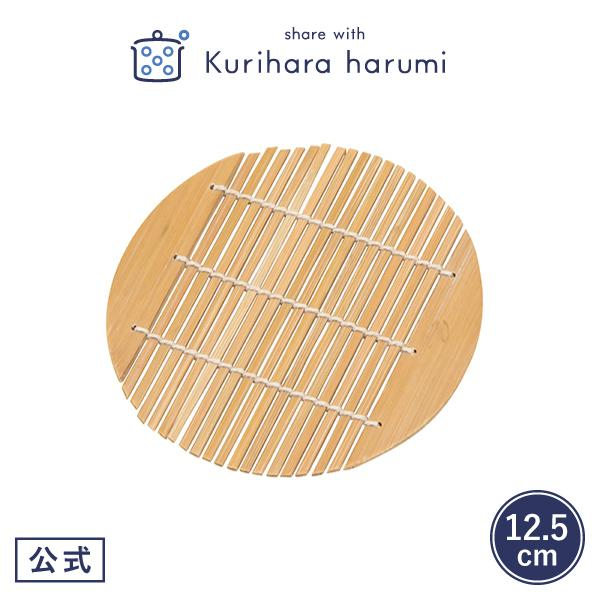 栗原はるみ ギフト包装可竹すのこ 12.5cm   すのこ 竹 丸型 丸 竹製 木 木製 蕎麦 うどん 天ぷら そうめん 素麺 麺 ざるそば