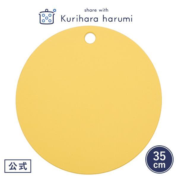 栗原はるみ ギフト包装可 丸まな板 (大) マスタード 35cm   丸 丸型 丸いまな板 円形 抗菌 清潔  大きい 大 滑り止め 日本製 黄色