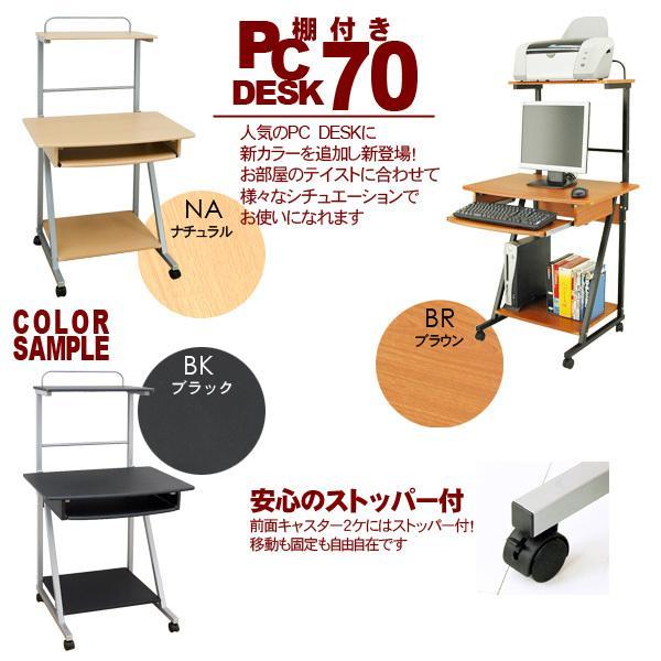 棚付 パソコンデスク PCデスク 70幅  楽天ランキング1位獲得 yutoriplan 02
