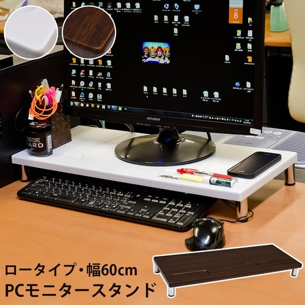 PCモニタースタンド ロータイプ  楽天ランキング獲得 yutoriplan